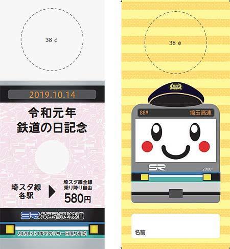 埼玉高速鉄道,「2019 鉄道の日記念一日乗車券」を発売