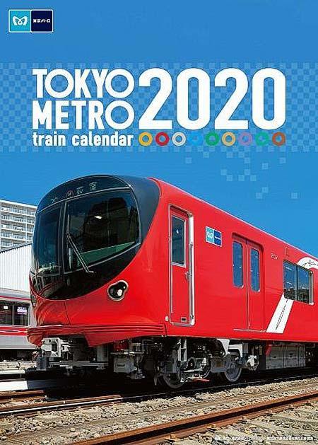 「東京メトロ2020年版カレンダー」など新グッズを発売