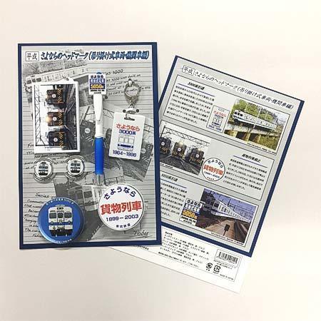 東武,「平成 さよならのヘッドマーク(つり掛け式車両・機関車編)」発売