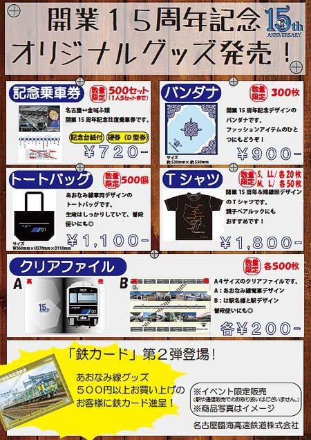 あおなみ線「開業15周年記念オリジナルグッズ」を発売