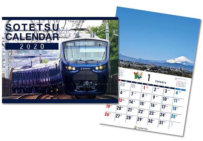 「相鉄カレンダー2020」「そうにゃんカレンダー2020」発売