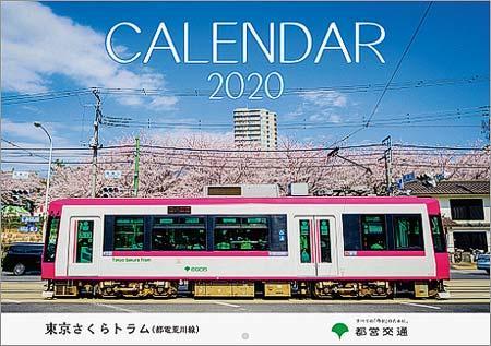 東京都交通局「東京さくらトラム(都電荒川線)2020年版壁掛けカレンダー」など発売