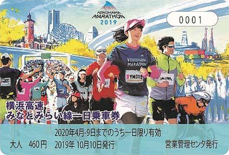 みなとみらい線,横浜マラソン2019開催記念「オリジナルデザイン一日乗車券」を発売