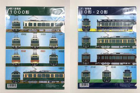 「江ノ電クリアファイル」など新商品5アイテムを発売