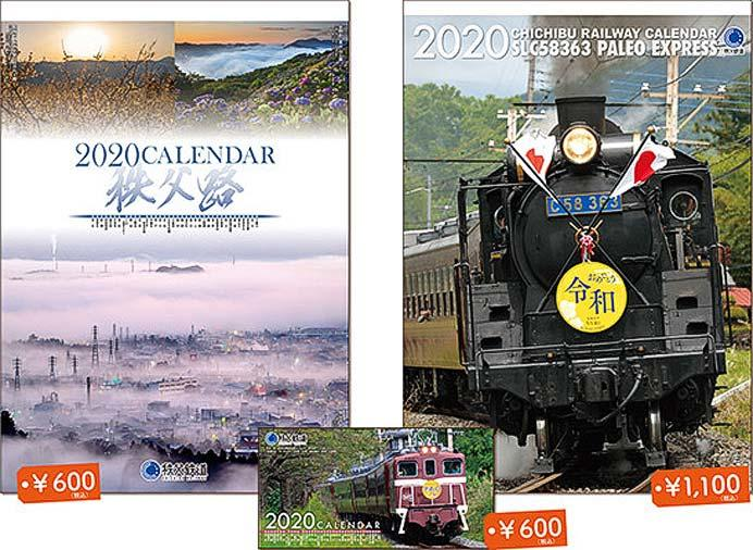 秩父鉄道,2020年版のカレンダー3種を発売