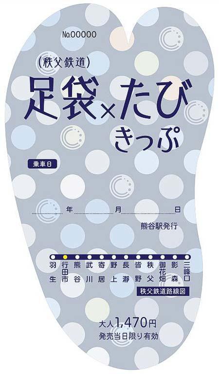 秩父鉄道「足袋×たびきっぷ」発売