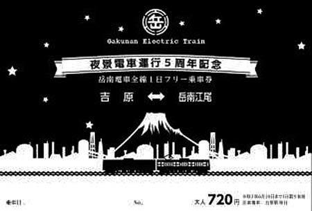 岳南電車『夜景電車運行5周年記念「光る切符」』発売