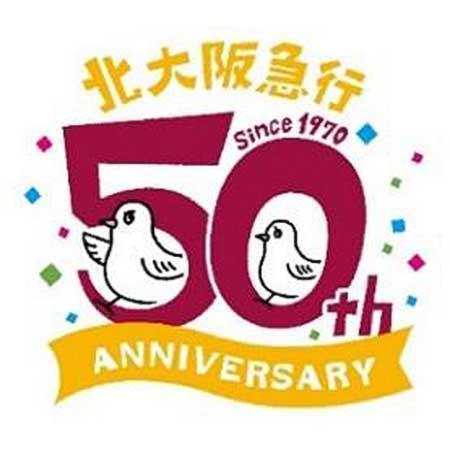 北大阪急行,開業50周年記念ロゴマークとキャッチコピーを制定