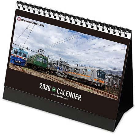 熊本電鉄「電車卓上カレンダー」発売