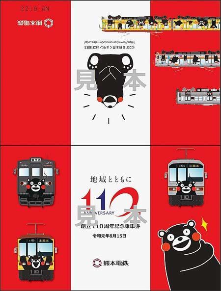 「熊本電鉄110周年記念乗車券」