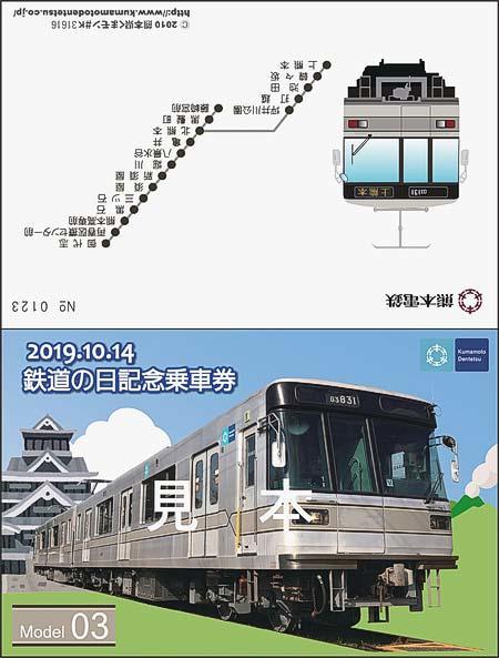 熊本電鉄「鉄道の日記念乗車券」