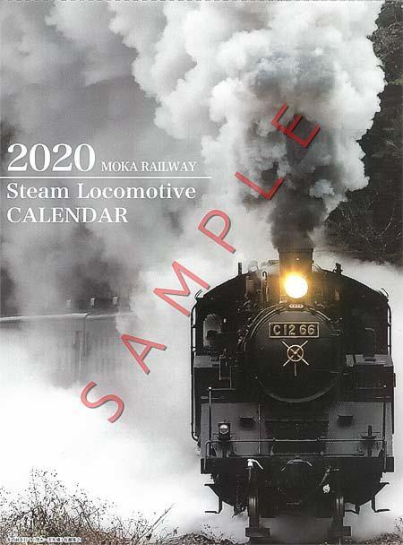 真岡鐵道,2020年版「SLカレンダー」「真岡鐵道カレンダー」発売