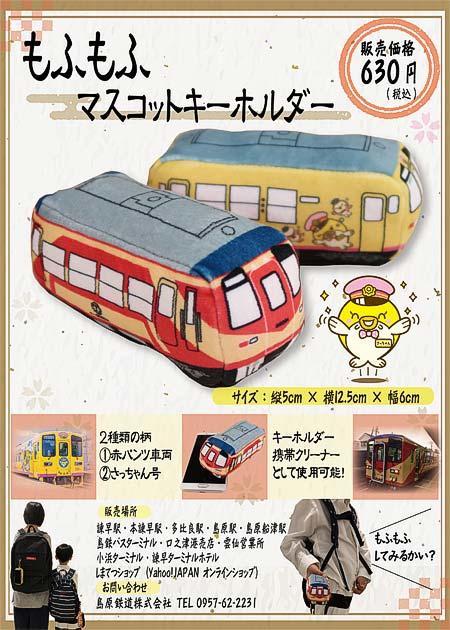 島原鉄道「もふもふマスコットキーホルダー」発売