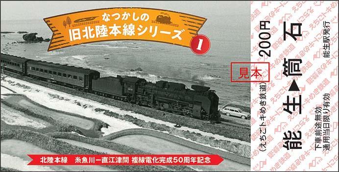 えちごトキめき鉄道,記念乗車券「なつかしの旧北陸本線シリーズ」発売