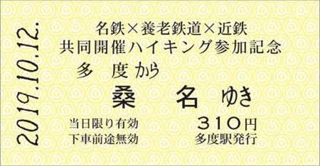 養老鉄道,「名鉄・養老鉄道・近鉄共同開催ハイキング参加記念乗車券」を発売