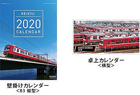 「京急カレンダー2020」発売
