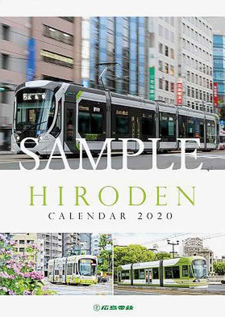 広島電鉄,「2020年ひろでんカレンダー」など電車グッズの新商品4アイテムを発売