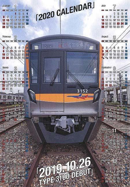 「京成カレンダー2020」年間ページ