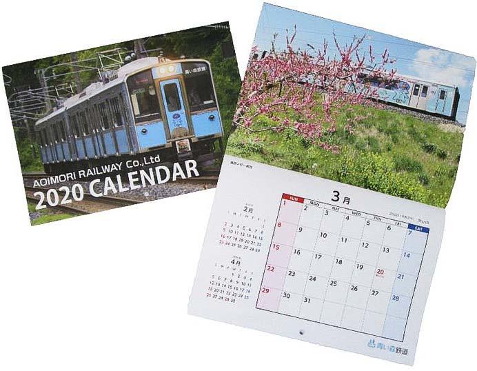 「青い森鉄道 2020カレンダー」発売