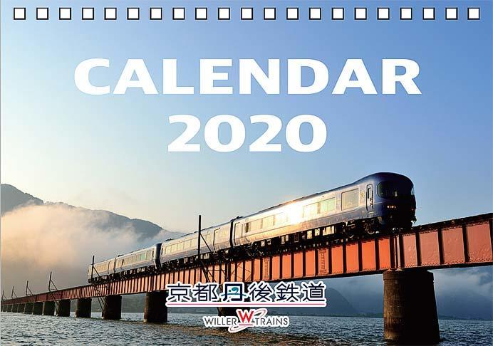 京都丹後鉄道「2020年丹鉄カレンダー」発売