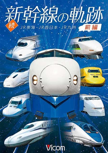 ビコム,「続・新幹線の軌跡 前編」を発売