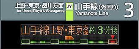 JR東日本,山手線発車標の表示を変更へ