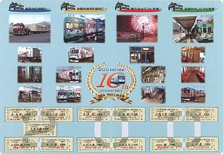 伊賀鉄道,「200系車両運転開始10周年記念グッズ」を発売