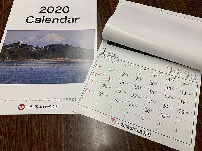 「2020年 一畑電車カレンダー」発売