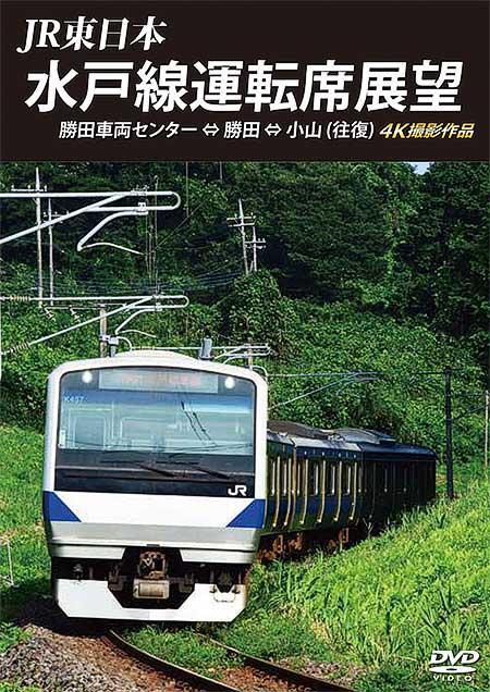 アネック,「水戸線運転席展望」を10月21日に発売