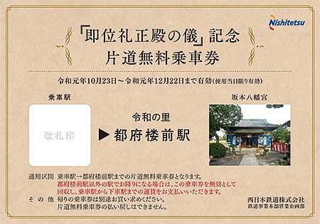 西鉄,10月22日から都府楼前駅に副駅名<令和の里>を設定