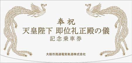 大阪市高速電気軌道,「天皇陛下 即位礼正殿の儀 記念乗車券」を発売