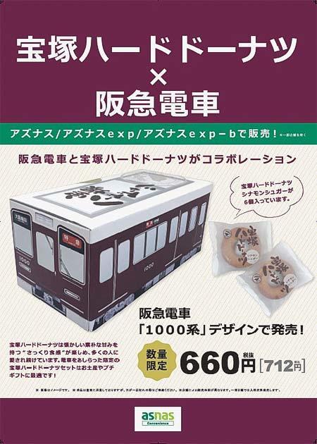 「宝塚ハードドーナツ×阪急電車」発売
