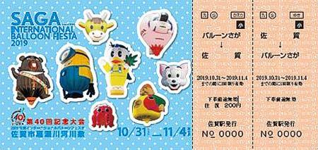 「2019 佐賀インターナショナルバルーンフェスタ」記念乗車券(こども用)