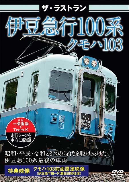 ピーエスジー「ザ・ラストラン 伊豆急100系クモハ103」を10月25日に発売