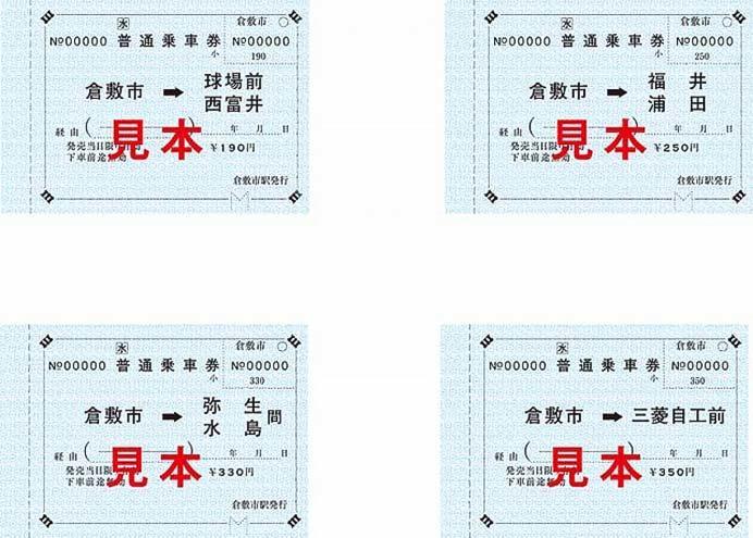 水島臨海鉄道,「常備券(普通片道乗車券様式)」発売