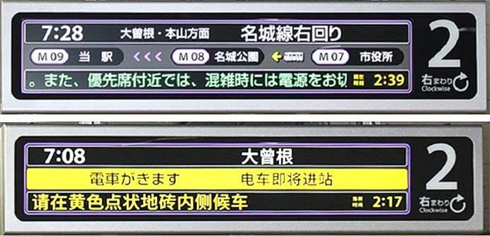 名古屋市交,名城線・名港線の案内表示装置をカラー液晶式(LCD)に順次更新へ