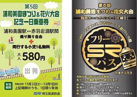埼玉高速鉄道「第5回浦和美園まつり&花火大会記念一日乗車券」発売
