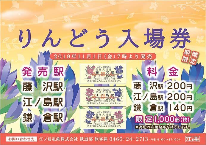 江ノ電「りんどう入場券」発売
