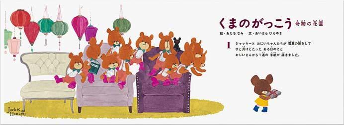 阪急「くまのがっこう」コラボレーション企画の最終章を11月1日から開始