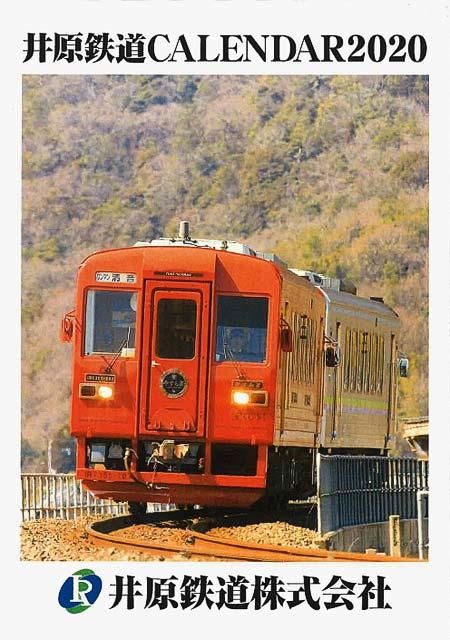 「井原鉄道CALENDAR2020」発売
