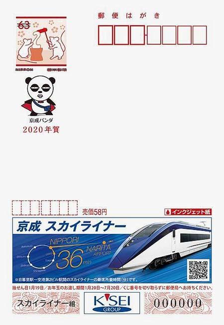 京成「広告付年賀葉書【京成電鉄】」発売