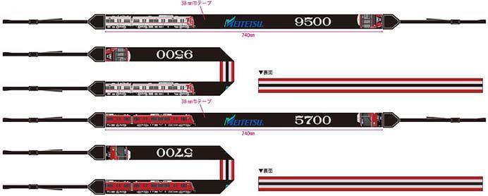 9500系・5700系グッズ:「一眼レフカメラストラップ」
