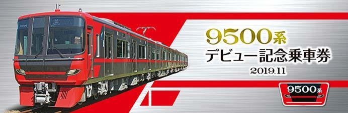 「9500系デビュー記念乗車券」