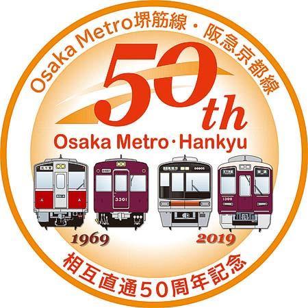「OsakaMetro堺筋線—阪急京都線 相互直通運転開始50周年記念事業」共通ヘッドマーク