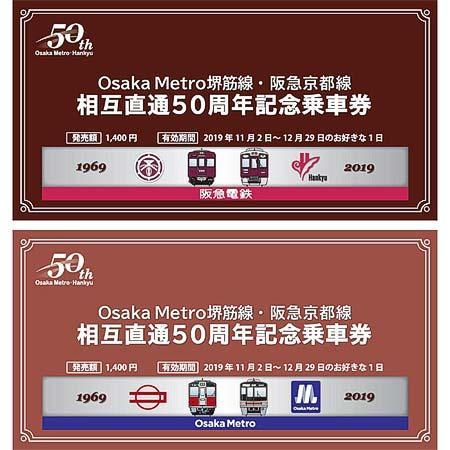 「OsakaMetro堺筋線—阪急京都線 相互直通運転開始50周年記念事業」記念乗車券の台紙