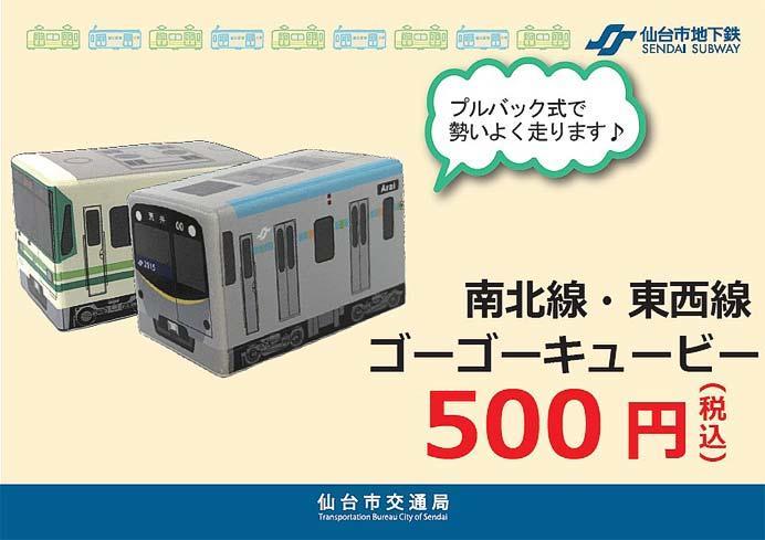 仙台市交通局,「ゴーゴーキュービー」を発売