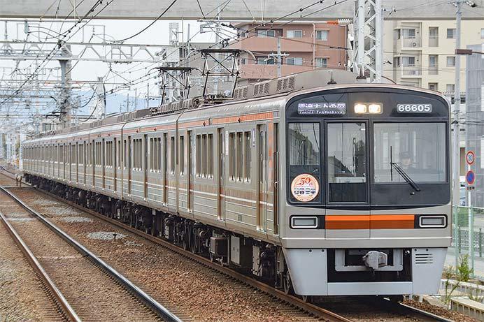 堺筋線66系に相互直通50周年記念ヘッドマーク