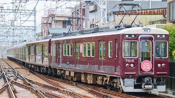 阪急で阪急三番街50周年ヘッドマーク