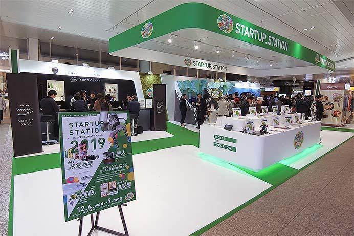 JR東日本「STARTUP STATION」開催