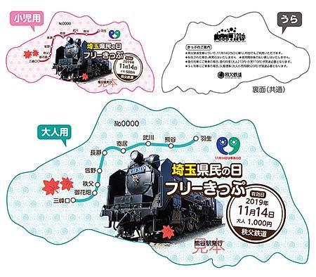秩父鉄道「埼玉県民の日 フリーきっぷ」発売